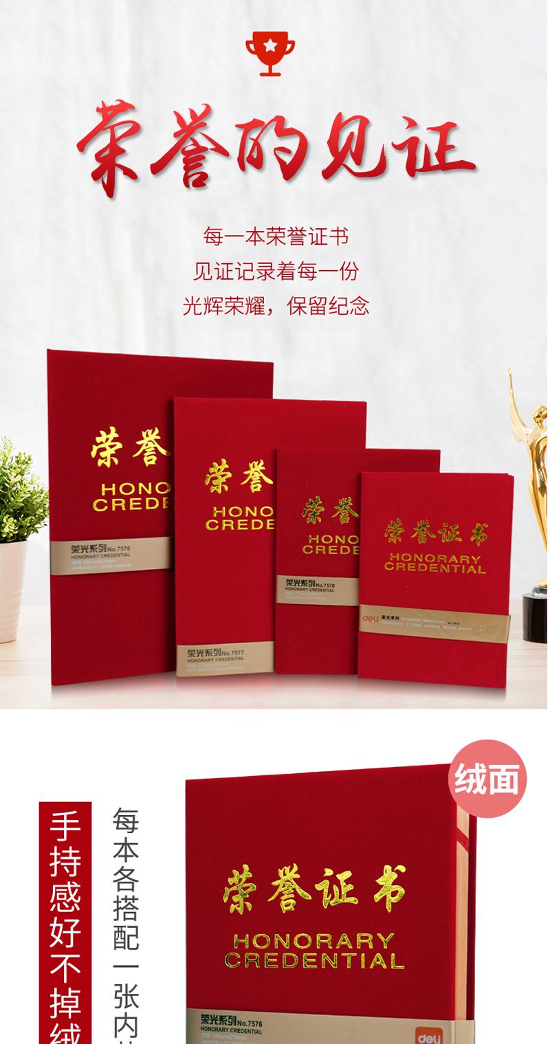 详情页1得力 50本8K荣光系列绒布浮雕工艺聘书 红色 7598-50