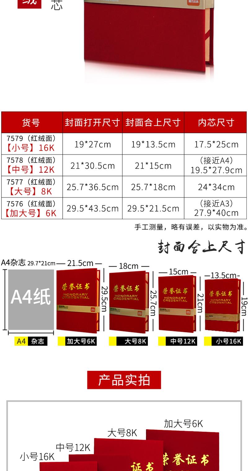 详情页2得力 50本8K荣光系列绒布浮雕工艺聘书 红色 7598-50