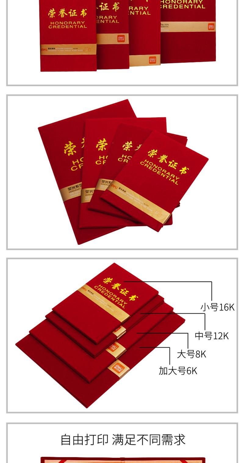 详情页3得力 50本8K荣光系列绒布浮雕工艺聘书 红色 7598-50