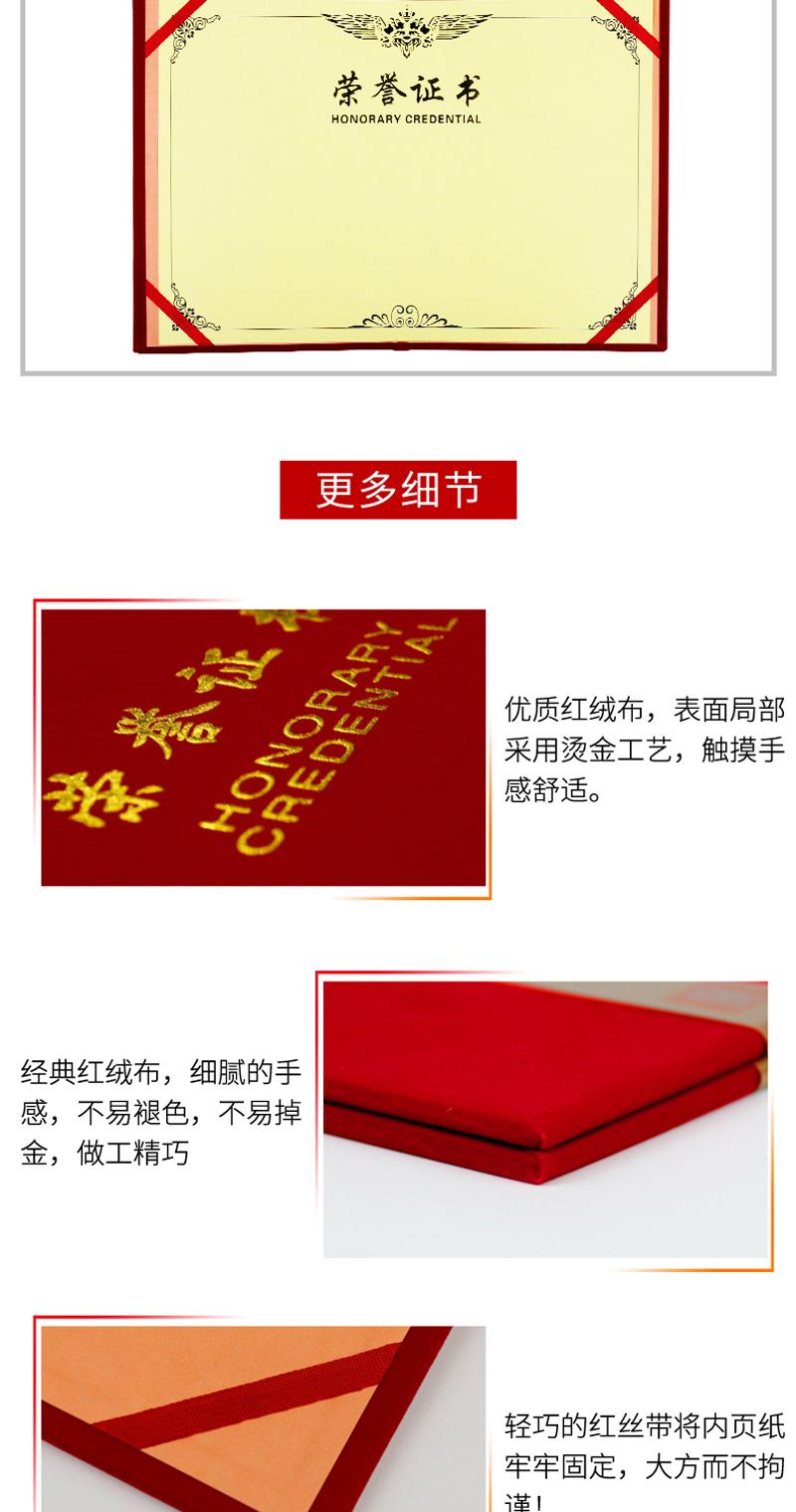详情页4得力 50本8K荣光系列绒布浮雕工艺聘书 红色 7598-50