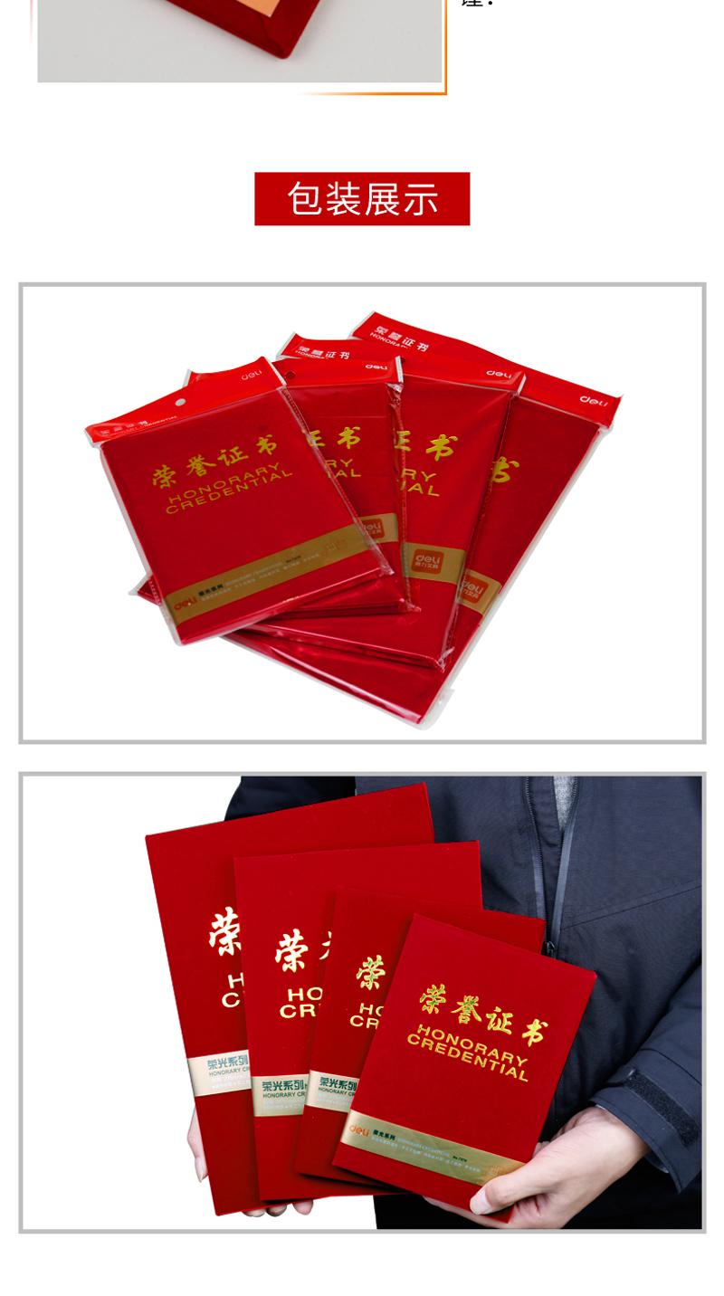 详情页5得力 50本8K荣光系列绒布浮雕工艺聘书 红色 7598-50