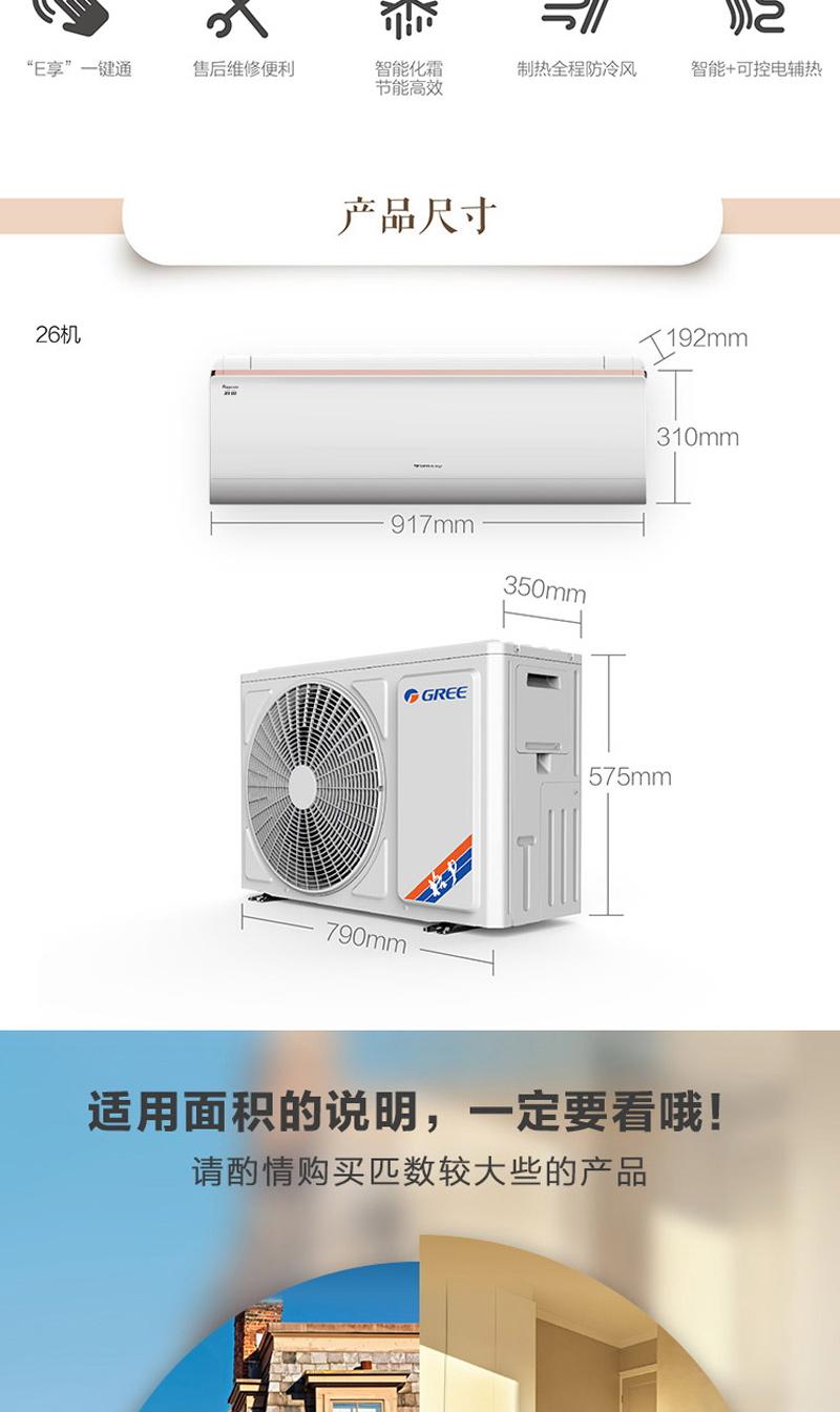 详情7格力(GREE)大1匹 润铂 变频冷暖 一级能效 壁挂式空调KFR-26GW/(26553)FNhAb-A1