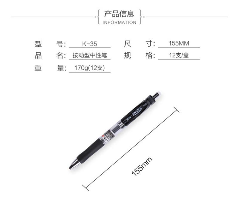 详情页2晨光 K35黑色0.5mm经典子弹头中性笔安东签字笔水笔 12支/盒