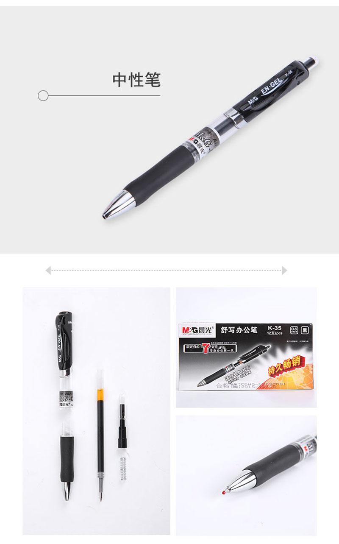 详情页5晨光 K35黑色0.5mm经典子弹头中性笔安东签字笔水笔 12支/盒