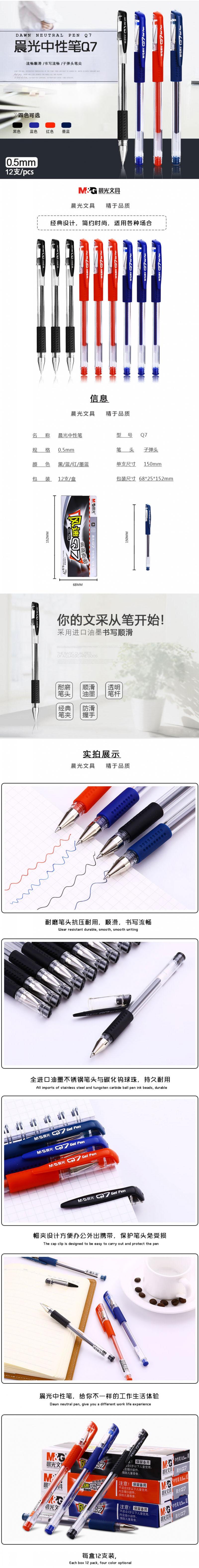 晨光 Q7黑色0.5mm经典子弹头中性签字笔 水笔 12支/盒