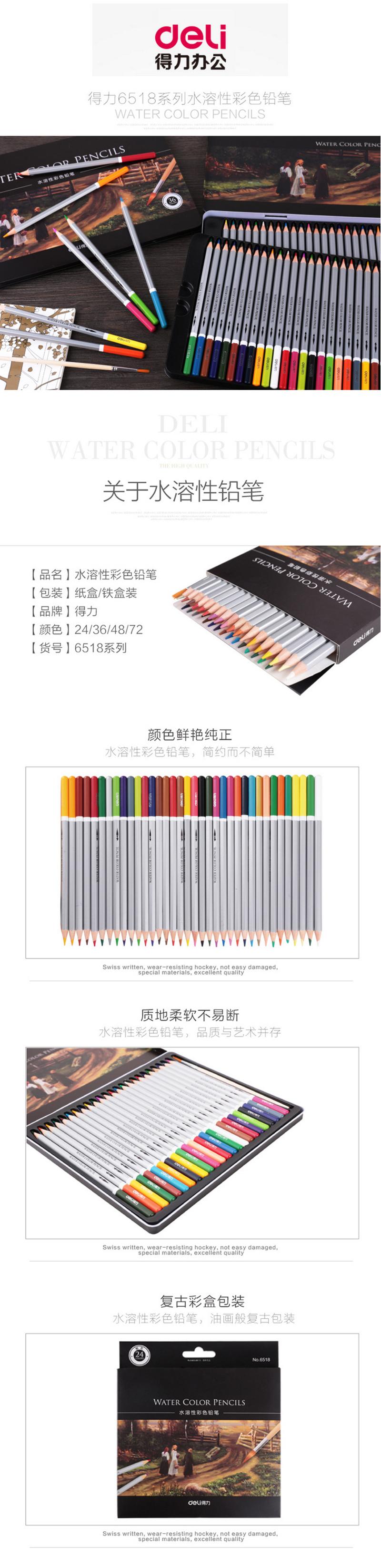 得力24色水溶性彩色铅笔 水溶性彩铅套装 6518详情页1