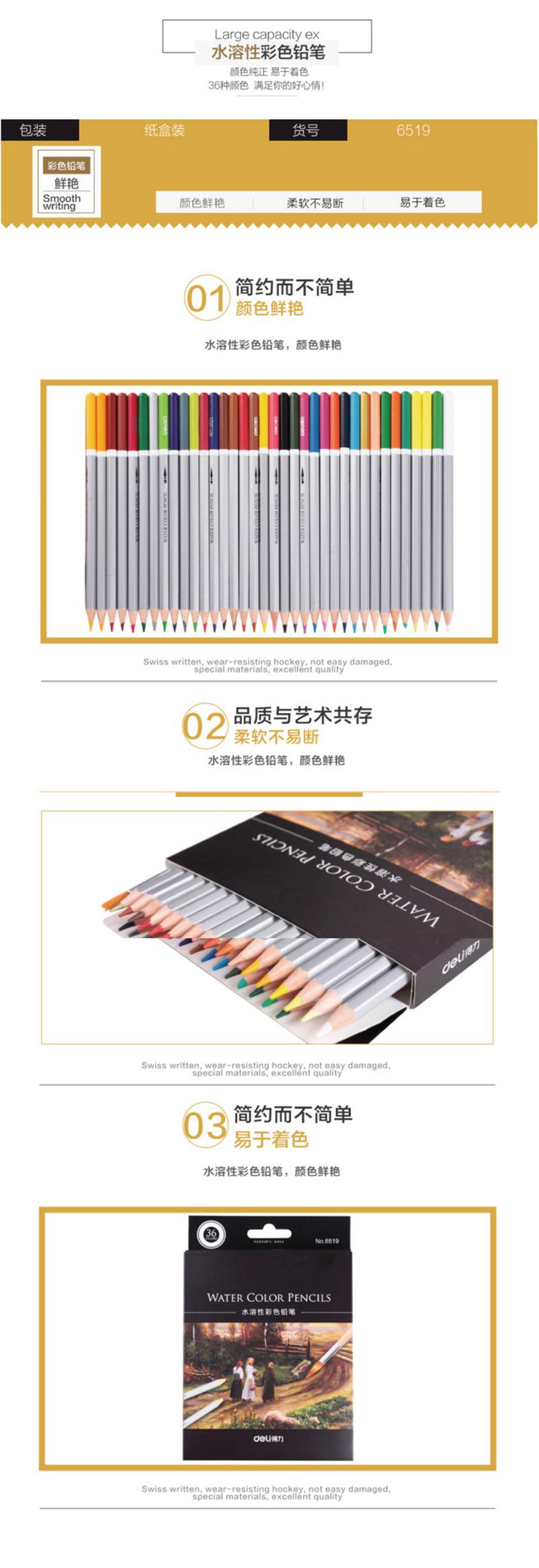 得力 36色水溶性彩色铅笔 水溶性彩铅套装 6519详情页1