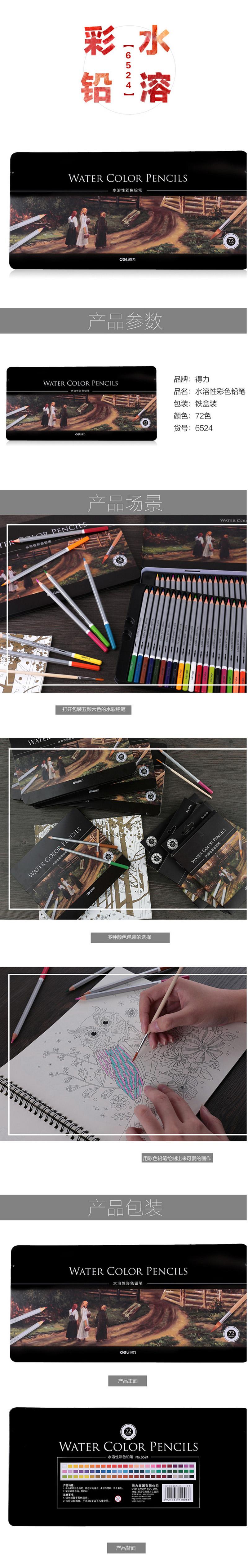 得力 72色水溶性彩色铅笔 水溶性彩铅套装 6524详情页1