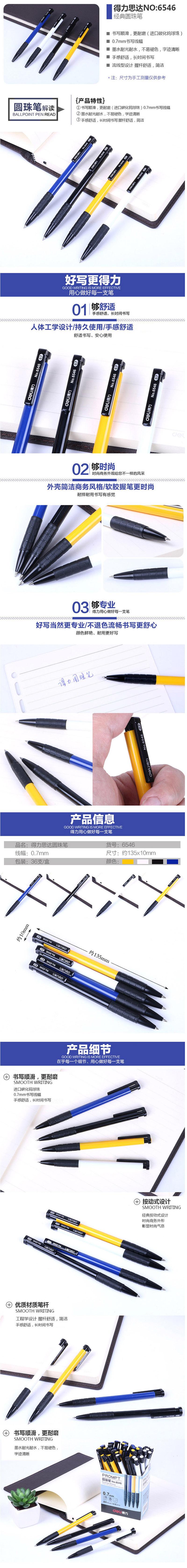 得力 蓝色0.7mm按动式中油圆珠笔原子笔 36支/盒 DL-6546S