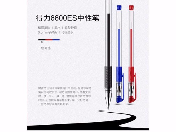 得力0.5mm中性笔笔芯6600ES替芯 黑色子弹头 20支/盒