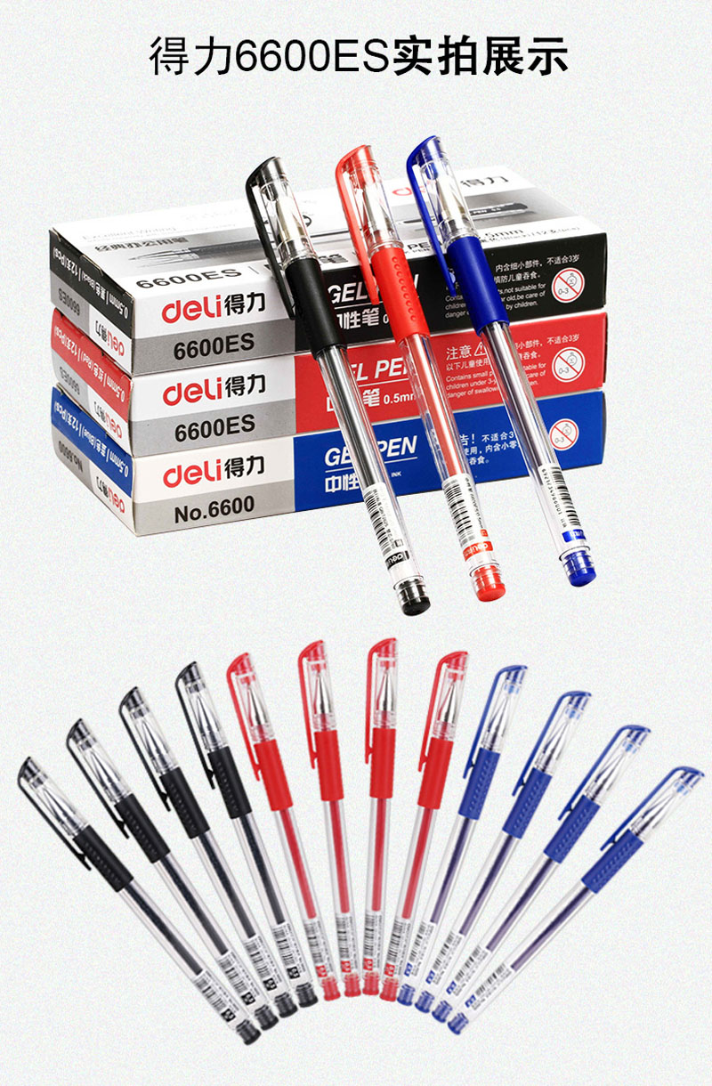详情页8得力0.5mm中性笔笔芯6600ES替芯 黑色子弹头 20支/盒