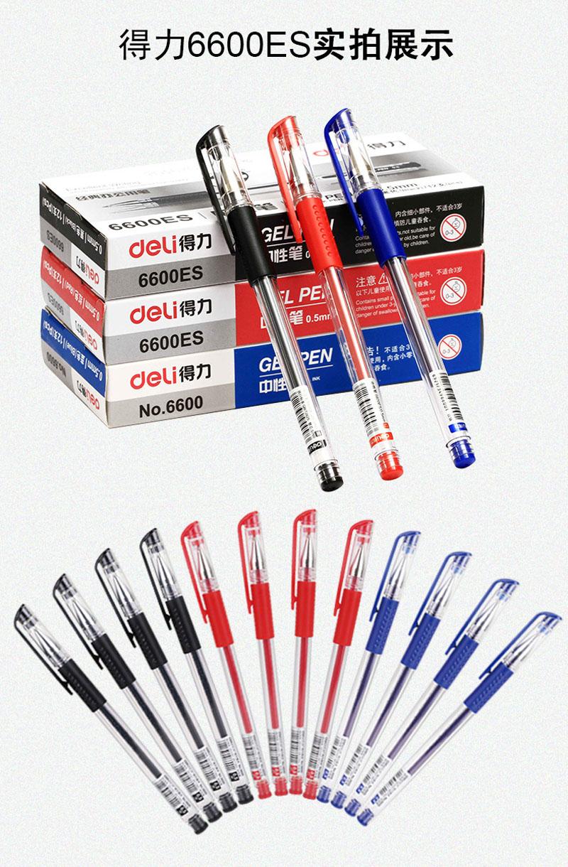 详情页8得力0.5mm中性笔笔芯6600ES替芯 红色子弹头 20支/盒