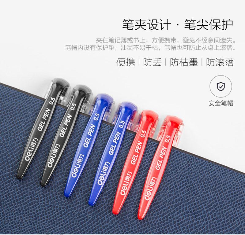 详情页10得力0.5mm中性笔笔芯6600ES替芯 红色子弹头 20支/盒