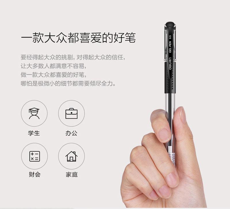 详情页2得力0.5mm中性笔笔芯6600ES替芯 蓝色子弹头 20支/盒