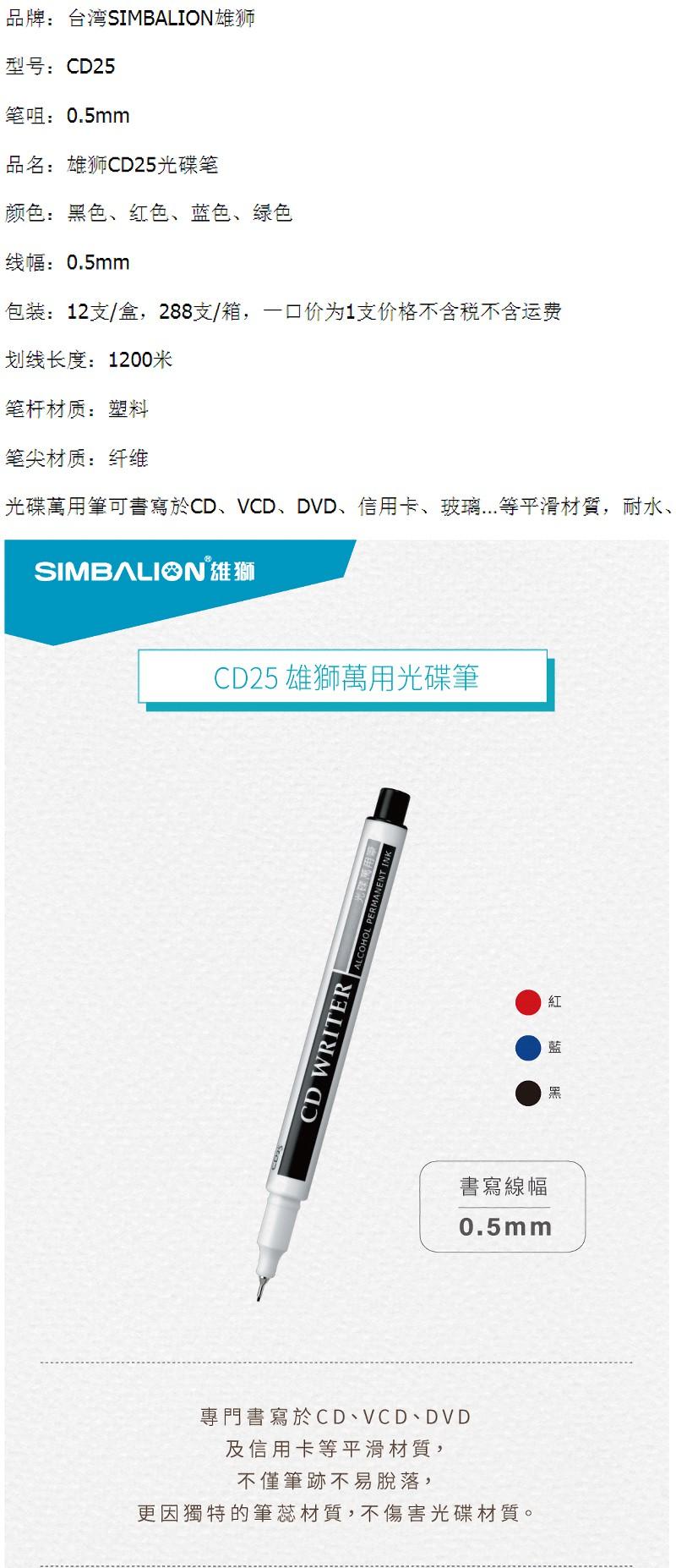 雄狮CD25 光盘万用笔(蓝) 详情页