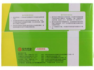 80gA4传美彩色复印纸