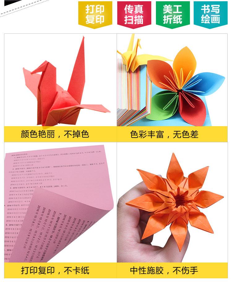 传美彩色复印纸