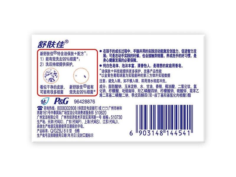 舒肤佳 108g 纯白清香型肥皂