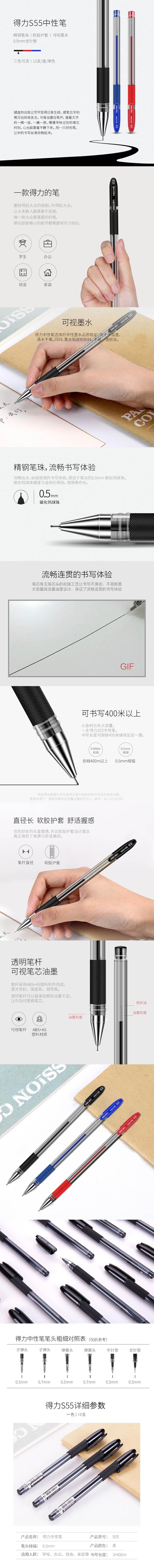 得力S55中性笔0.5mm半针管(黑)