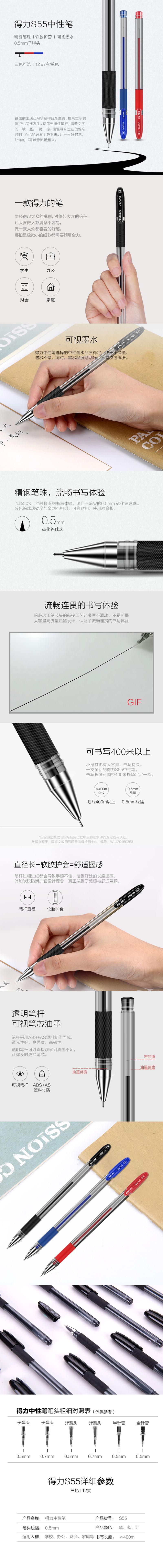 得力S55中性笔0.5MM (蓝)