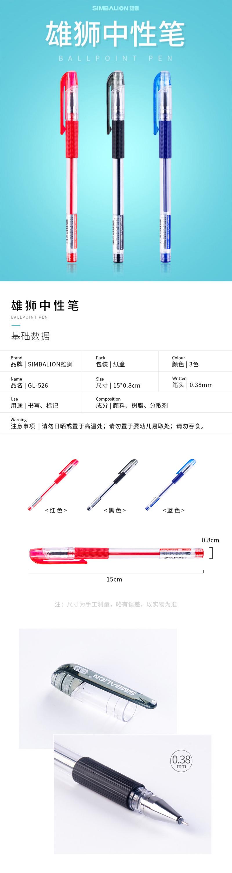 雄狮 GL-526 中性笔(红)
