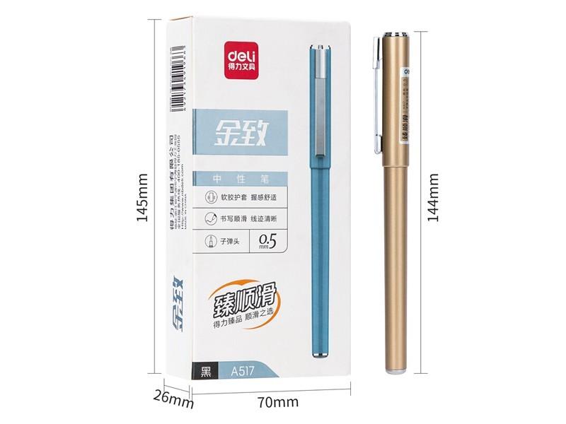 得力A517 中性笔