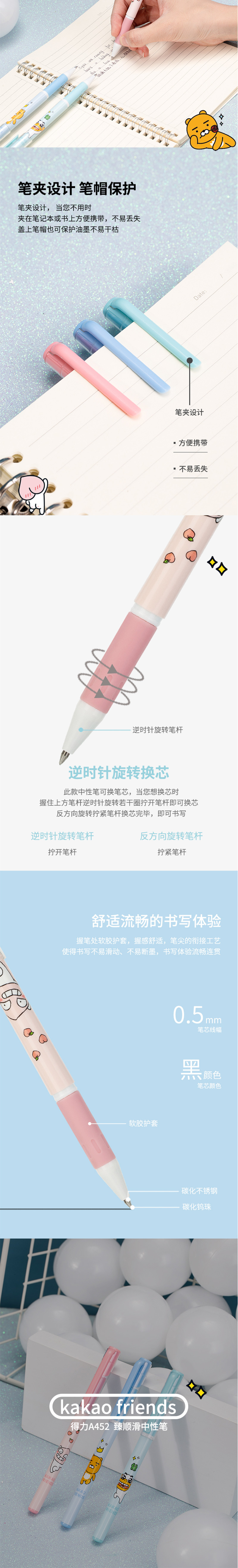 得力A452 中性笔