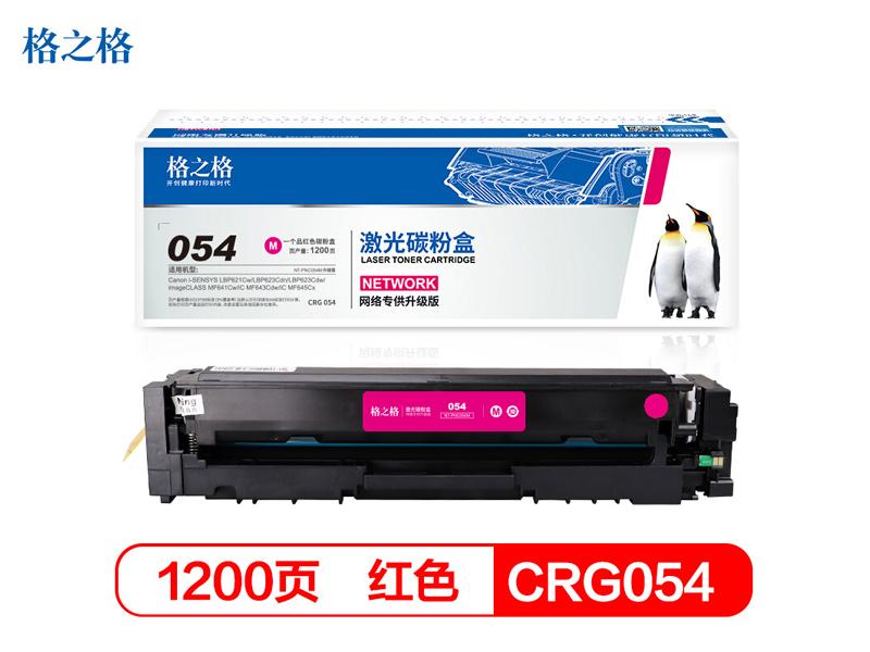 格之格CRG-054 红 标准版硒鼓SB047381