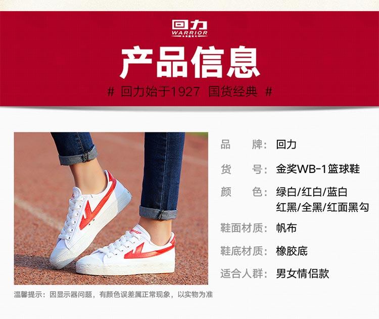 WB-1-回力鞋_04