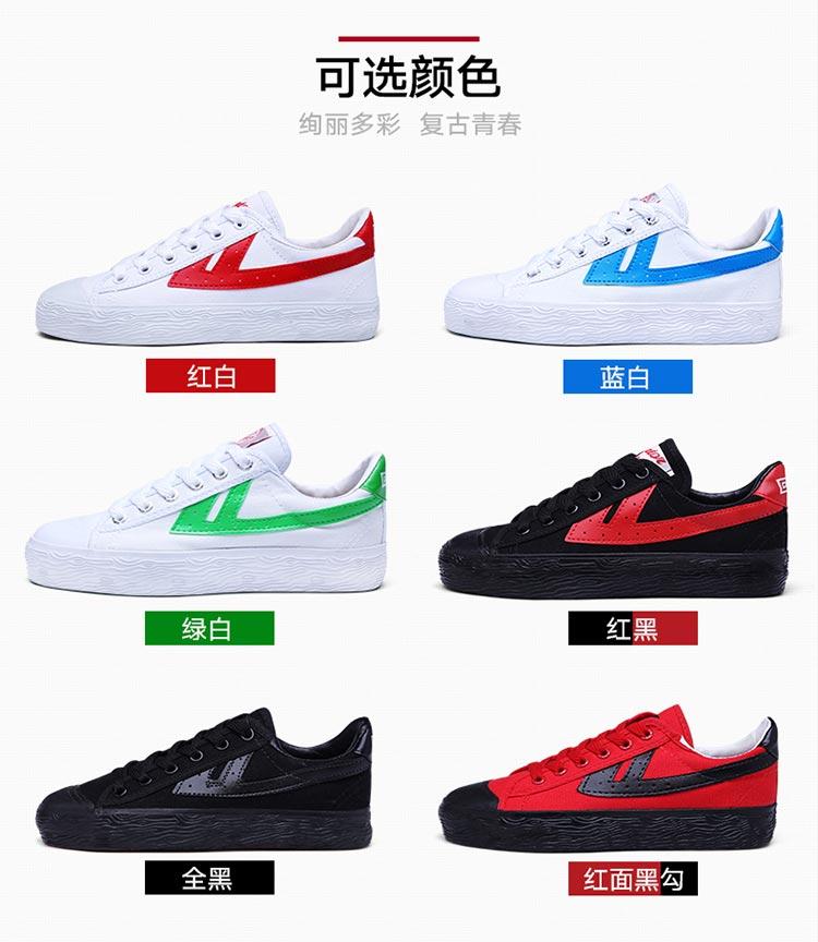WB-1-回力鞋_06