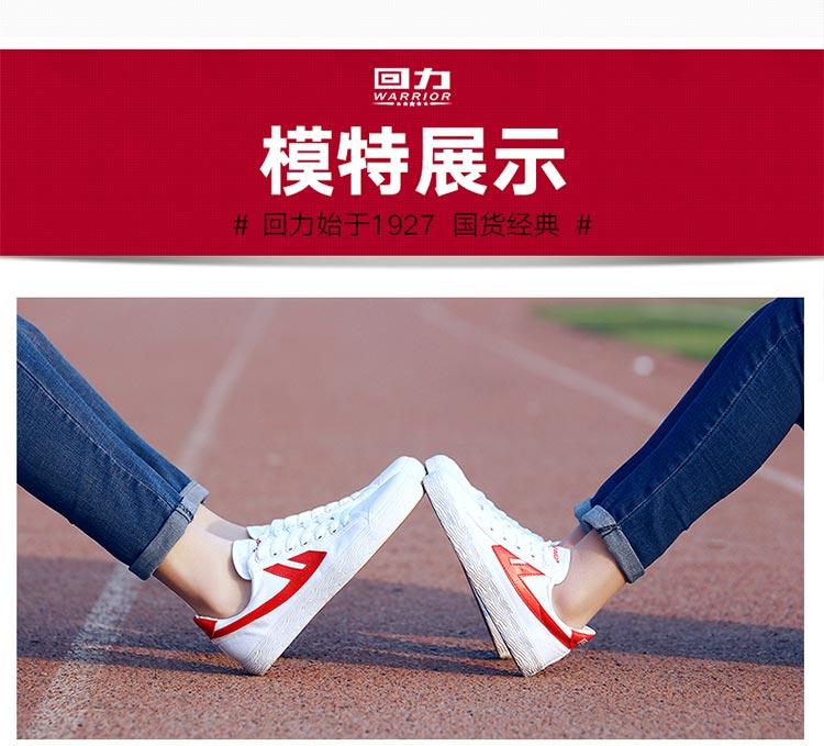 WB-1-回力鞋_07