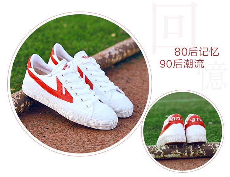 WB-1-回力鞋_10