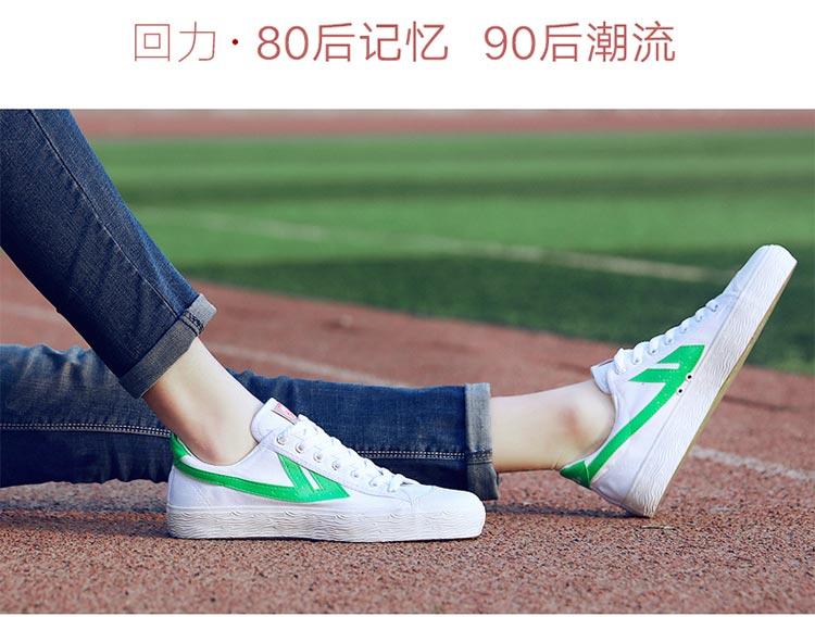 WB-1-回力鞋_13