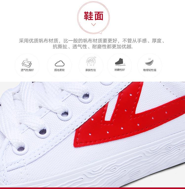WB-1-回力鞋_18