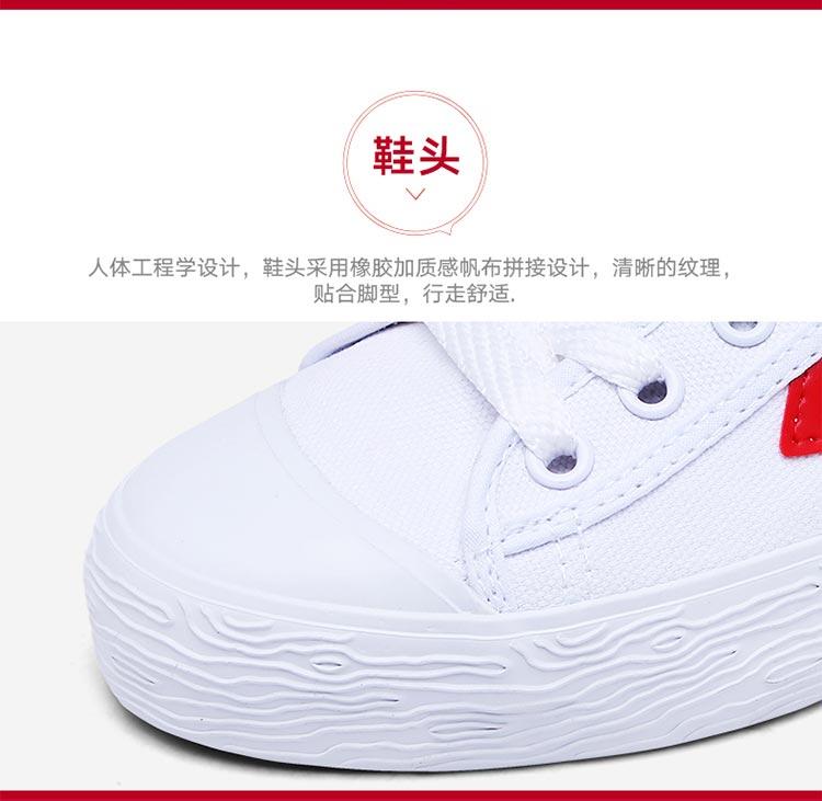 WB-1-回力鞋_19