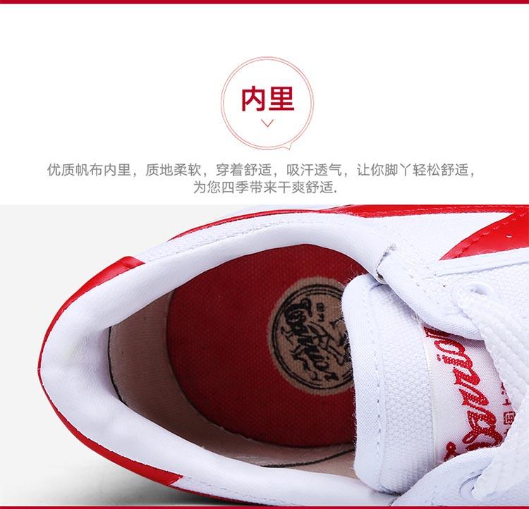 WB-1-回力鞋_20