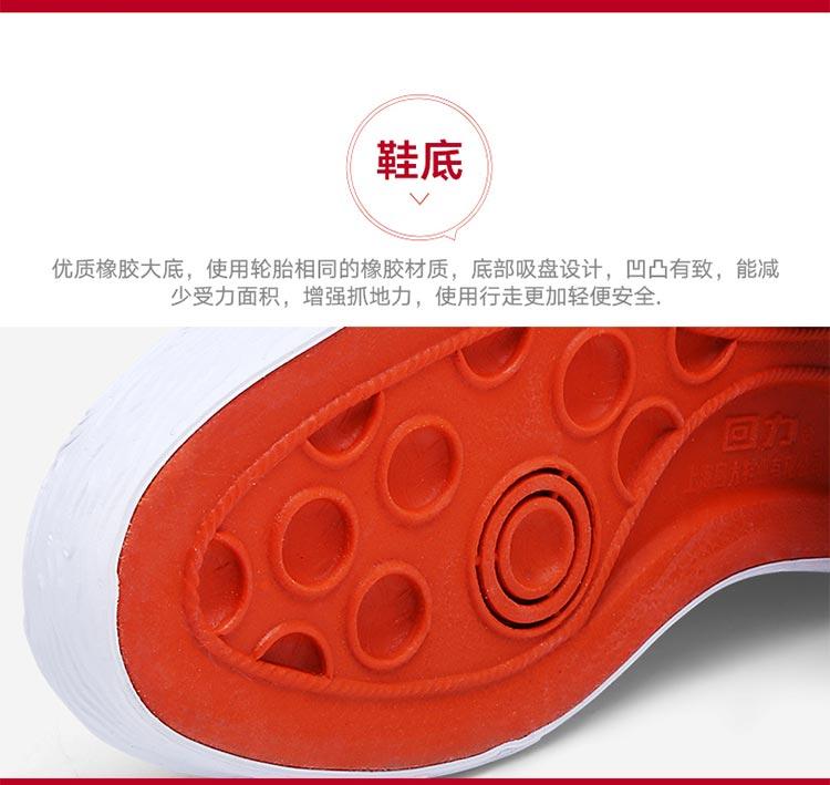 WB-1-回力鞋_21