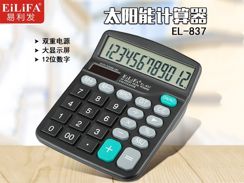 EL-837易利发计算器