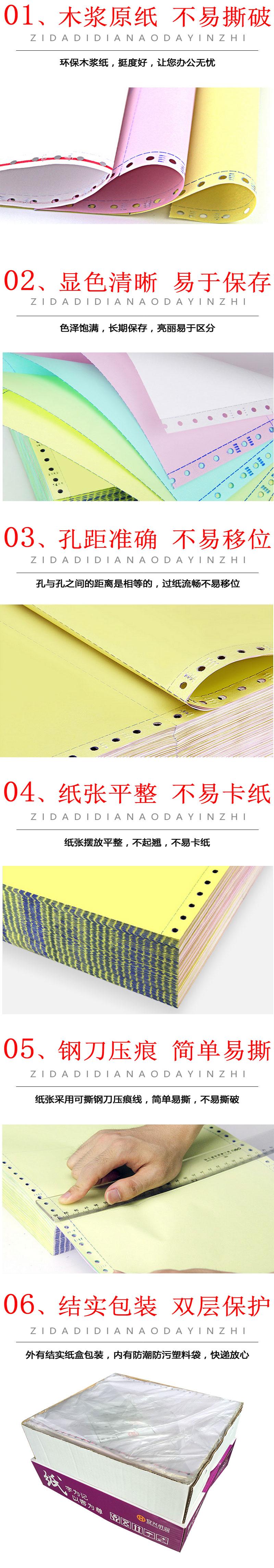 241-2紫大地电脑打印纸 压线二等分彩色