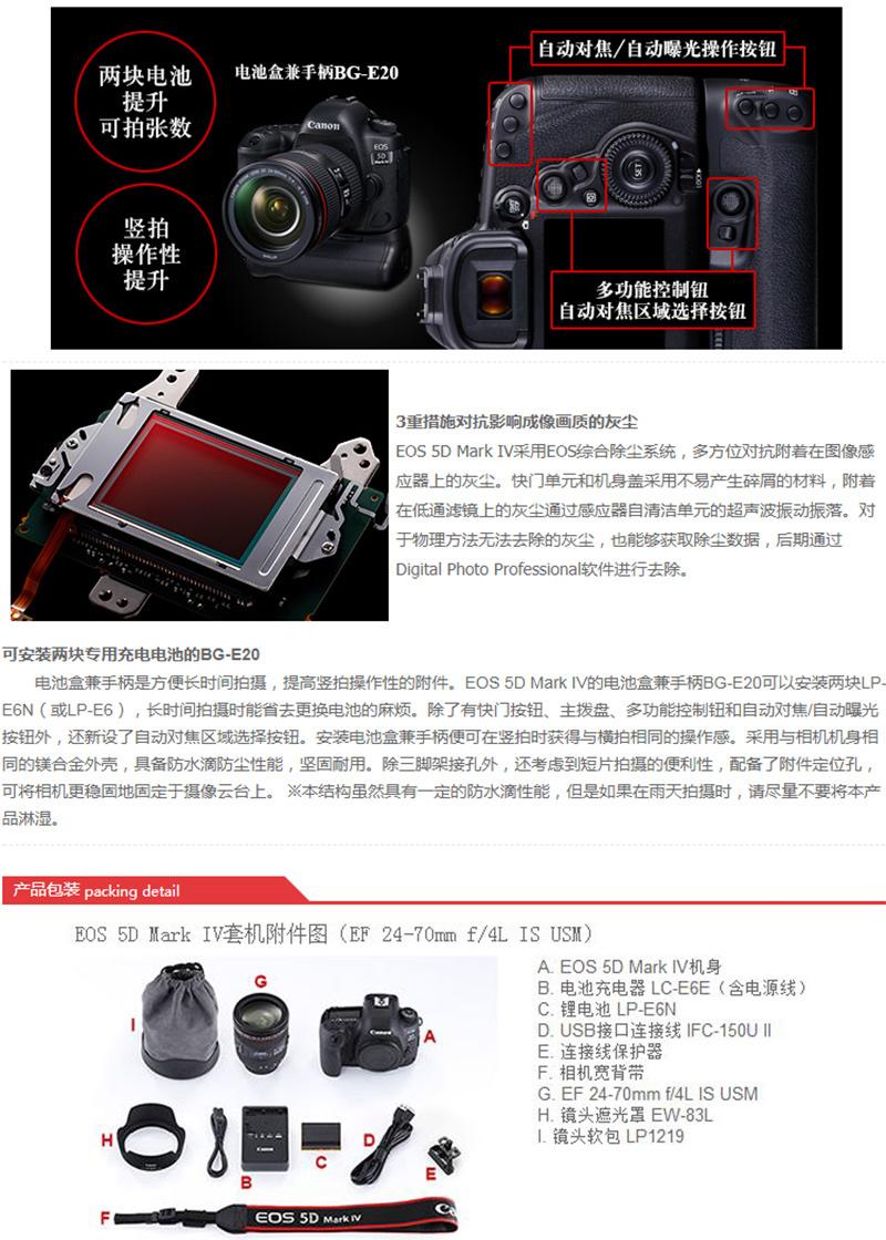 佳能(Canon)EOS 5D Mark IV 单反套机(EF 24-105mm f/4L IS II USM) 全画幅 3040万像素 61点对焦