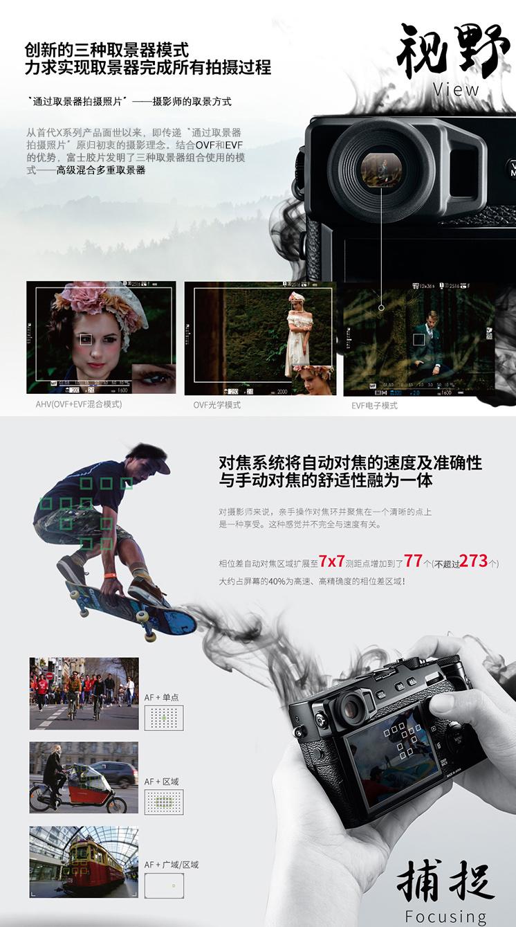 富士(FUJIFILM)X-Pro2 旁轴/微单电数码相机/照像机 2430万像素 机身(不含镜头) 黑色