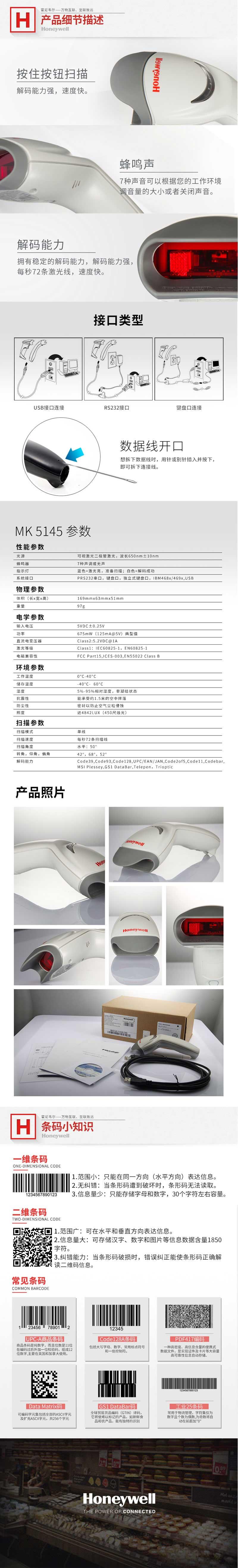 霍尼韦尔(Honeywell)MK5145 USB口 一维激光有线扫描器扫码枪 超市收银物流药店扫描枪 白