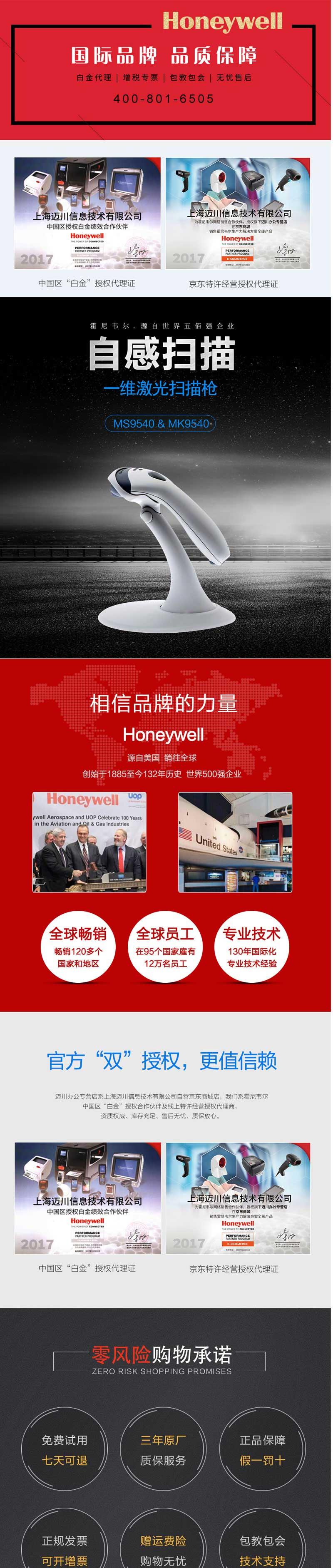 霍尼韦尔(Honeywell)条码扫描枪 超市扫码器 收银扫描器 MK/MS9540 一维/激光/白色USB口