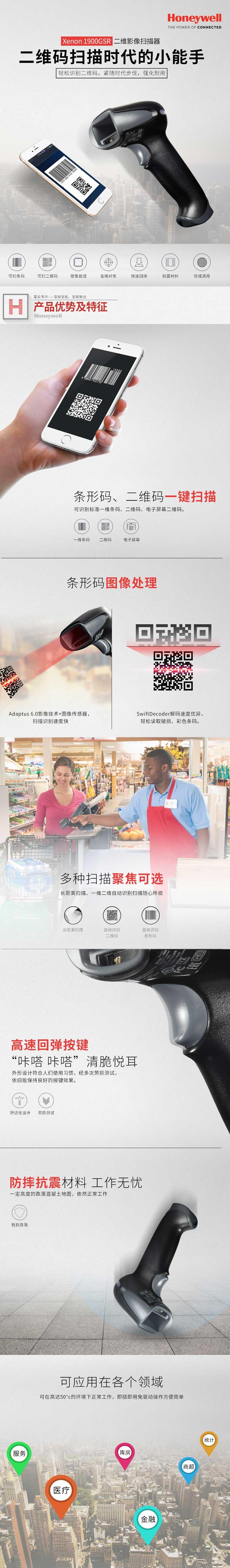 霍尼韦尔(Honeywell)1900GSR 二维码条形码农资医药扫描枪 可扫电子屏幕扫描器 商场超市快递扫码枪