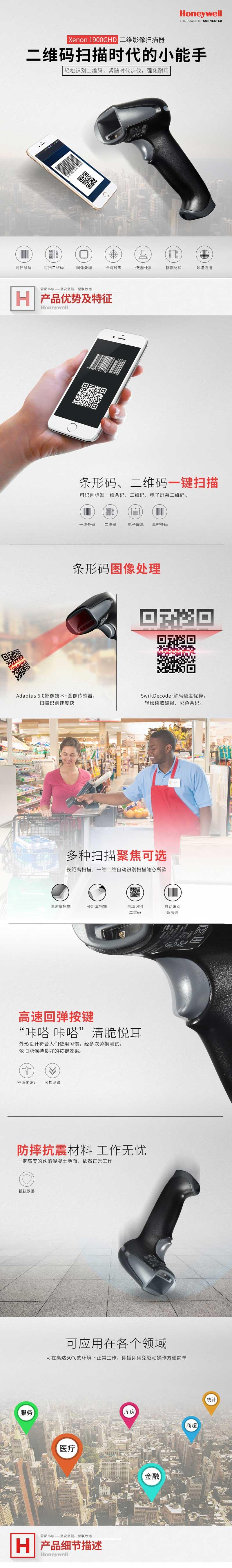霍尼韦尔(Honeywell)1900GHD 农资医药高密二维码影像扫描枪 可扫手机屏幕扫描器 超市商场扫码枪