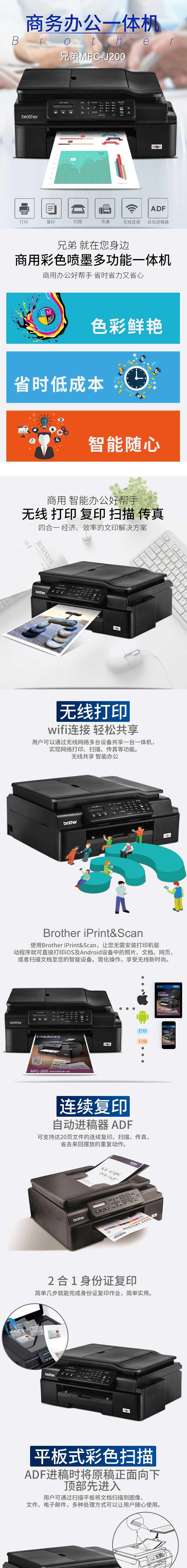 兄弟 MFC-J200 商用彩色喷墨多功能一体机打印复印扫描传真机 照片相片无线WIFI网络打印办公 官方标配 注册2年保