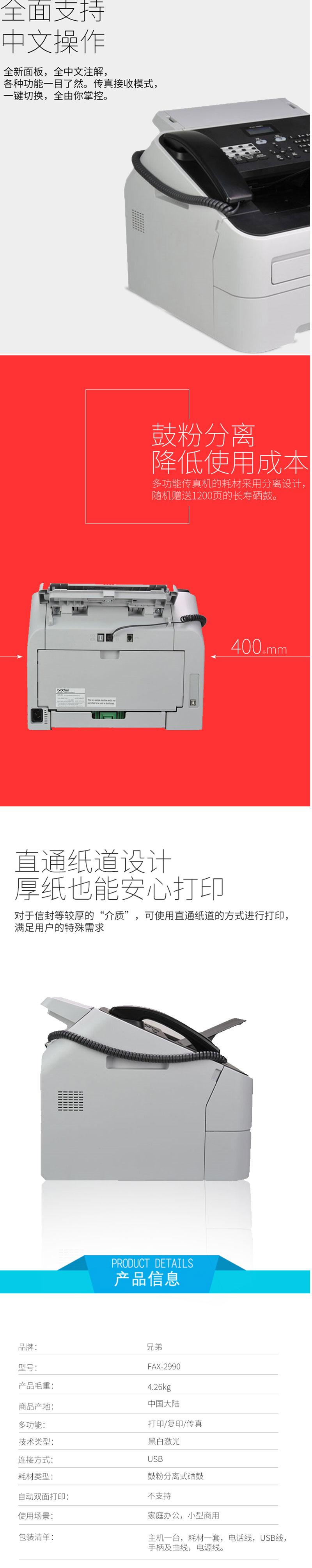 兄弟(brother) 黑白激光传真机一体机系列办公商用行业 FAX-2990馈纸式(打印 复印 扫描)