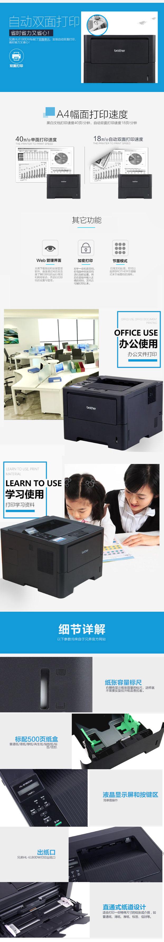 兄弟HL-6180DW 黑白激光高速打印机办公商用无线WIFI自动双面有线网络 套餐一(可加粉)