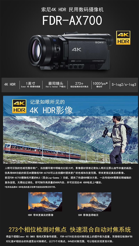 索尼(SONY)FDR-AX700 4K HDR民用高清数码摄像机 家用/直播1000fps超慢动作