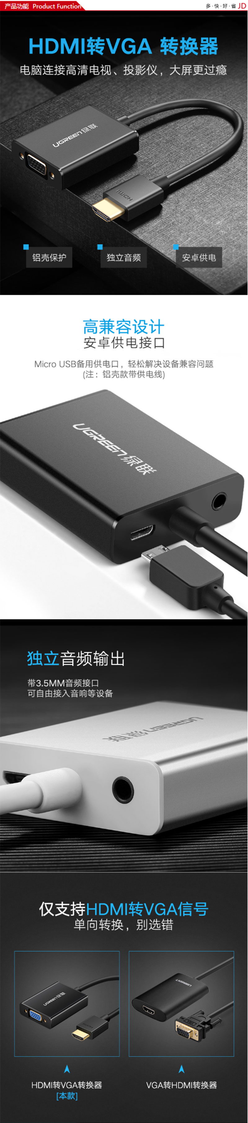 绿联40212 HDMI(高清)转VGA 带音频 铝壳